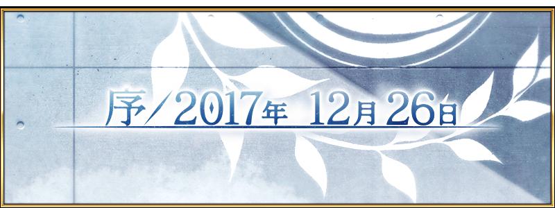 f:id:Tatsumi30A:20171227000454p:plain