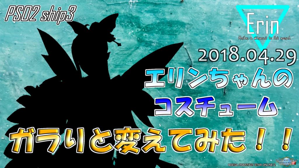 f:id:Tatsumi30A:20180429162821p:plain