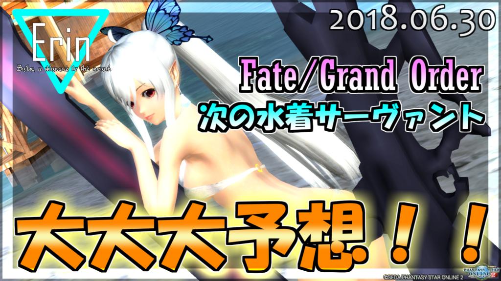 f:id:Tatsumi30A:20180630092925p:plain