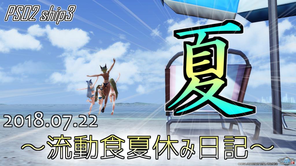 f:id:Tatsumi30A:20180722181607p:plain