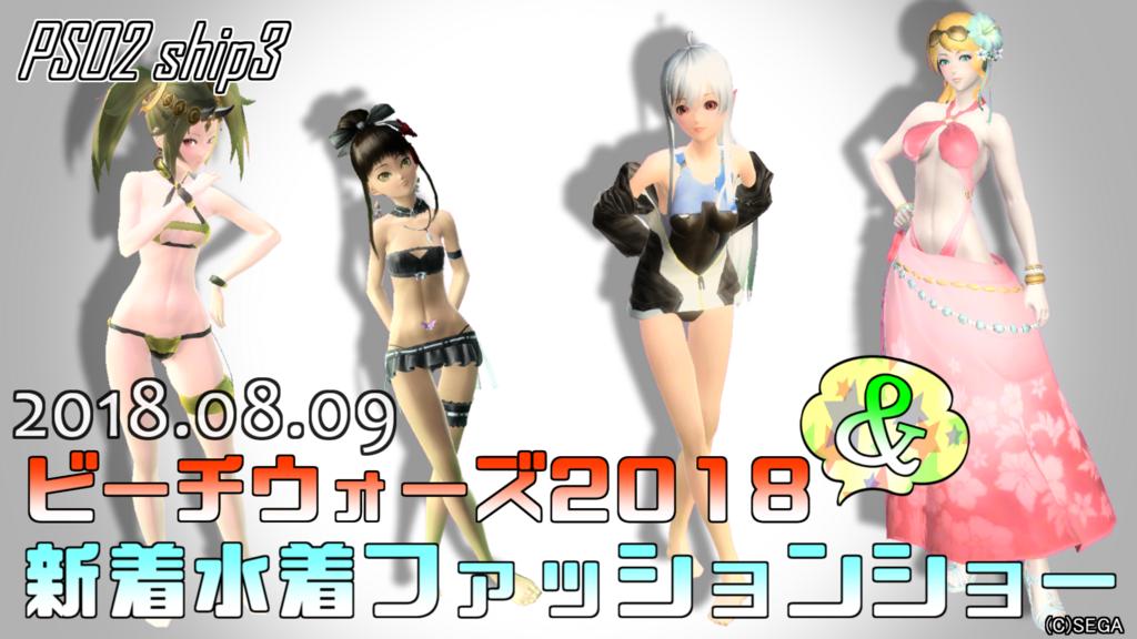 f:id:Tatsumi30A:20180809150029p:plain