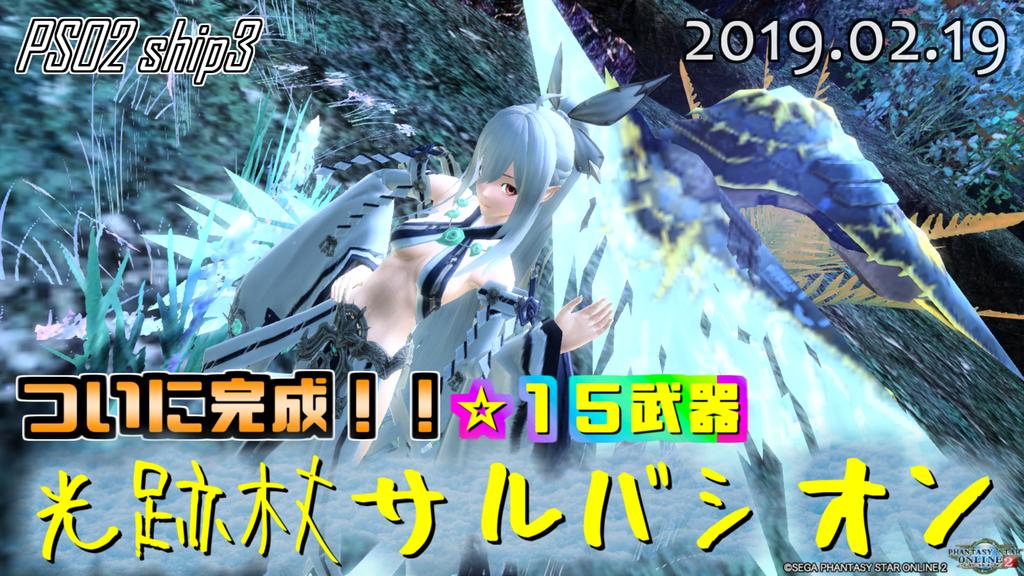 f:id:Tatsumi30A:20190219191509p:plain