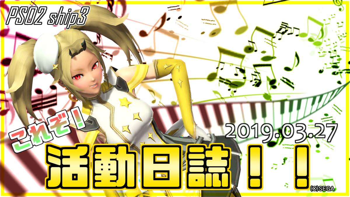 f:id:Tatsumi30A:20190327161851p:plain