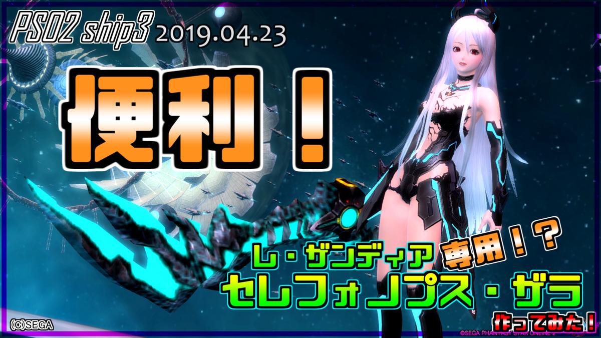 f:id:Tatsumi30A:20190423190447p:plain