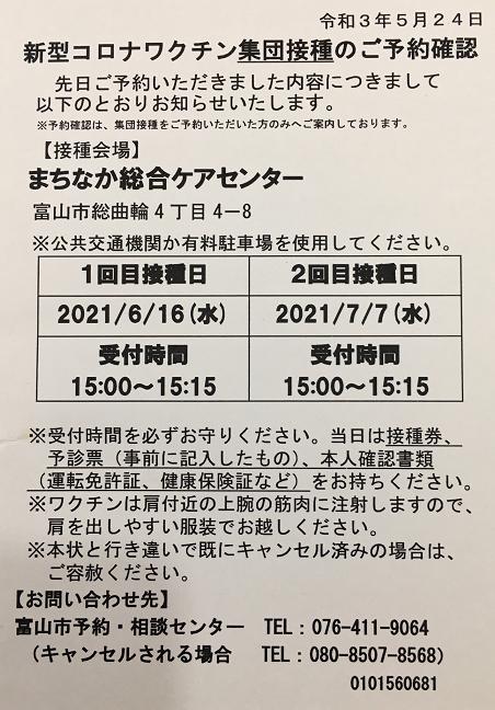 f:id:TatsuyaYokohori:20210528132928p:plain
