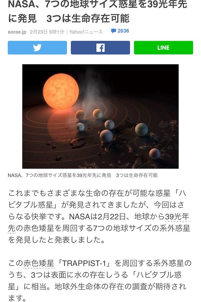 f:id:Tatsuyang:20170223124005j:image