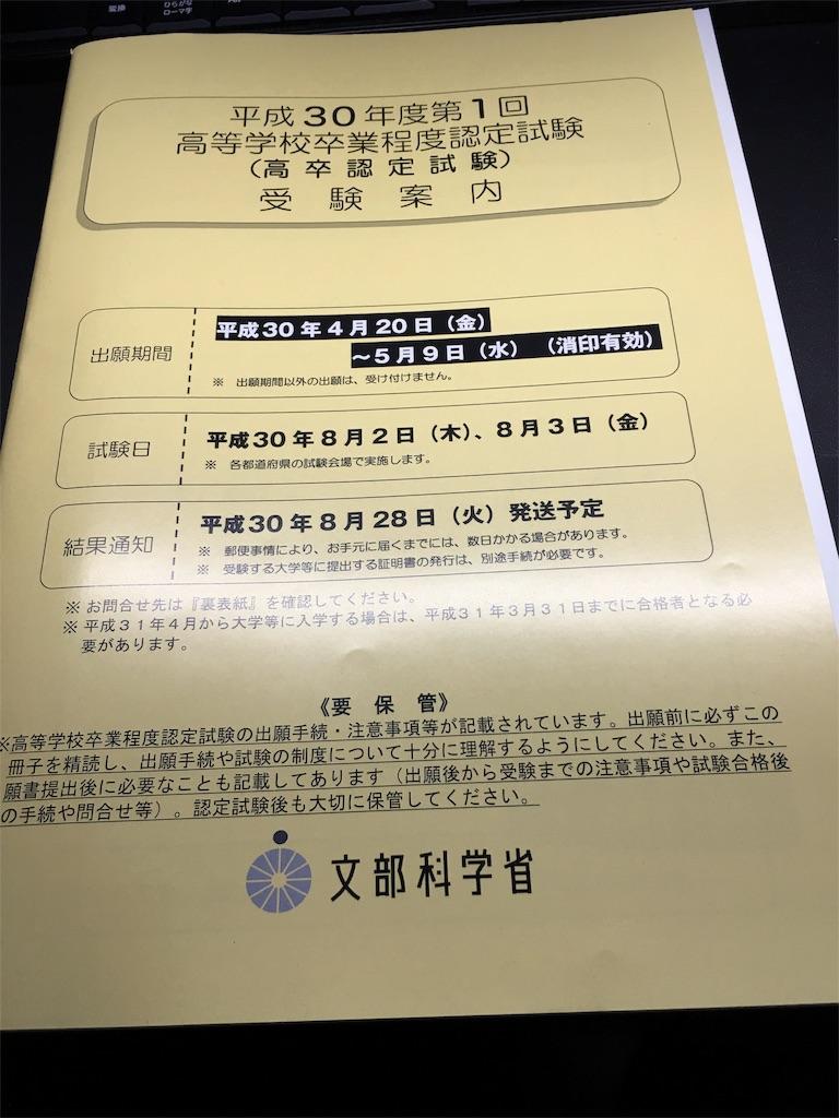 f:id:Tatsuyang:20180409194835j:image