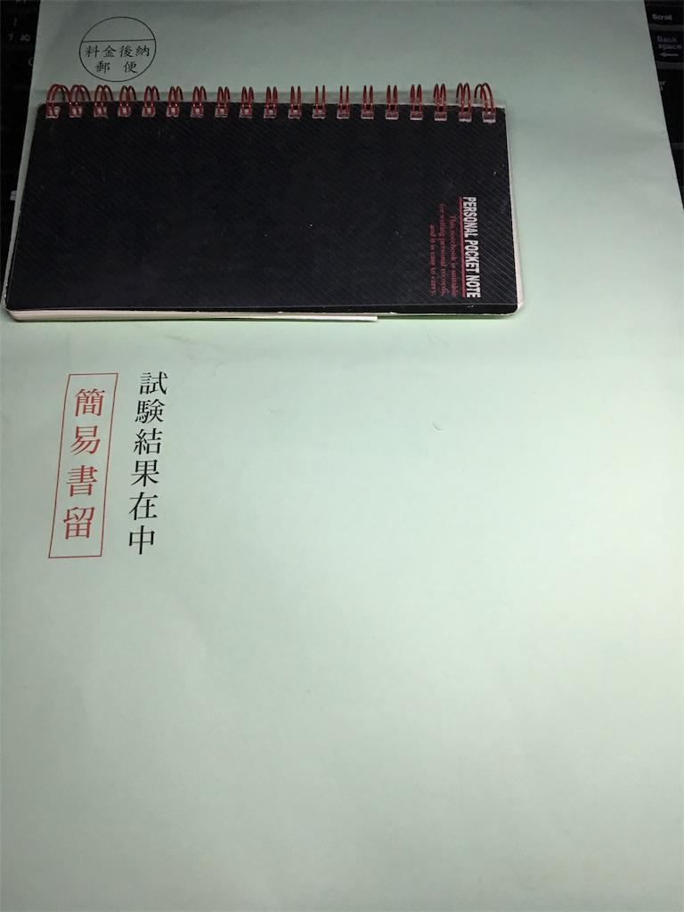 f:id:Tatsuyang:20180831182606j:image