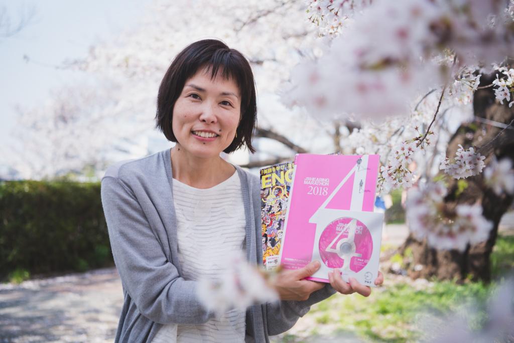 「1000時間ヒアリングマラソン」編集長:杉田充子