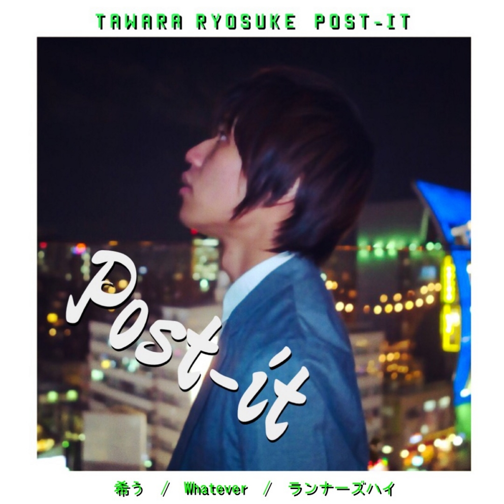f:id:TawaraRyosuke:20170409173658j:plain