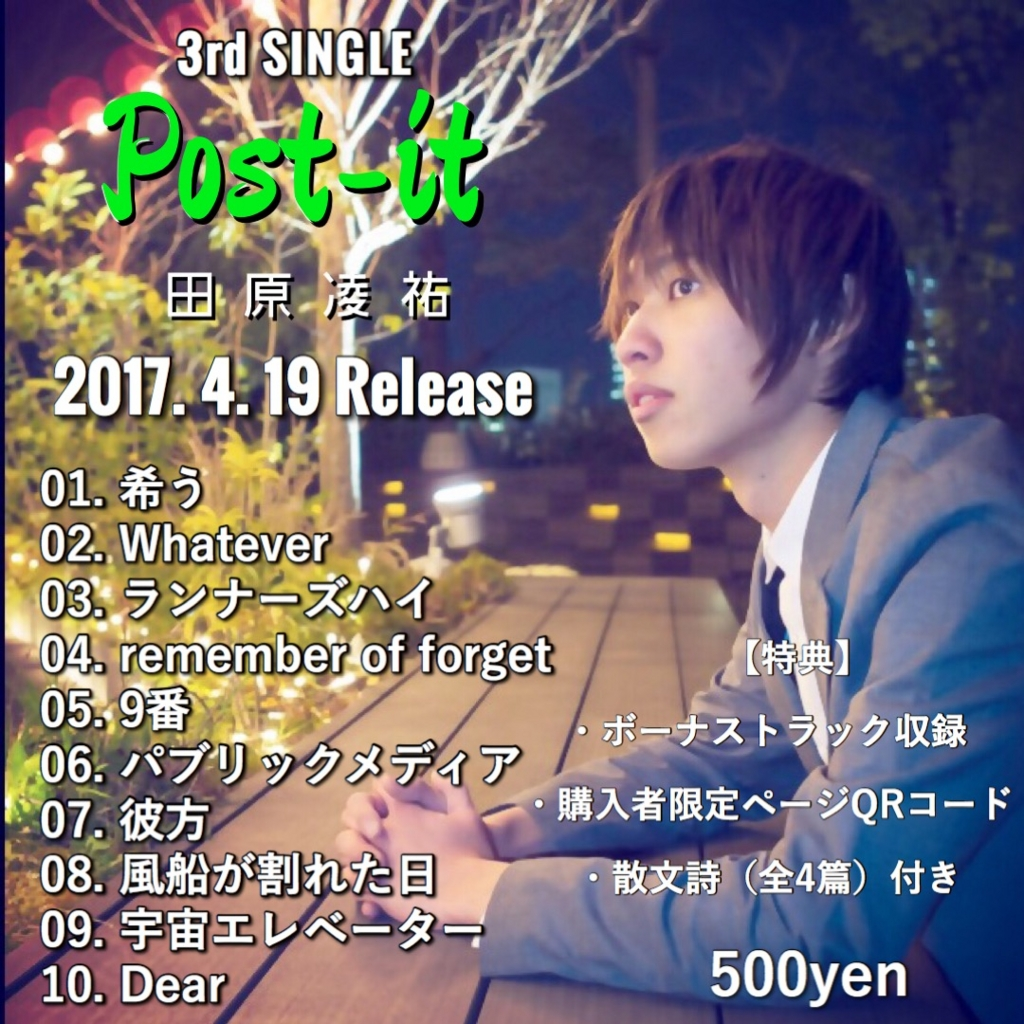 f:id:TawaraRyosuke:20170409173758j:plain