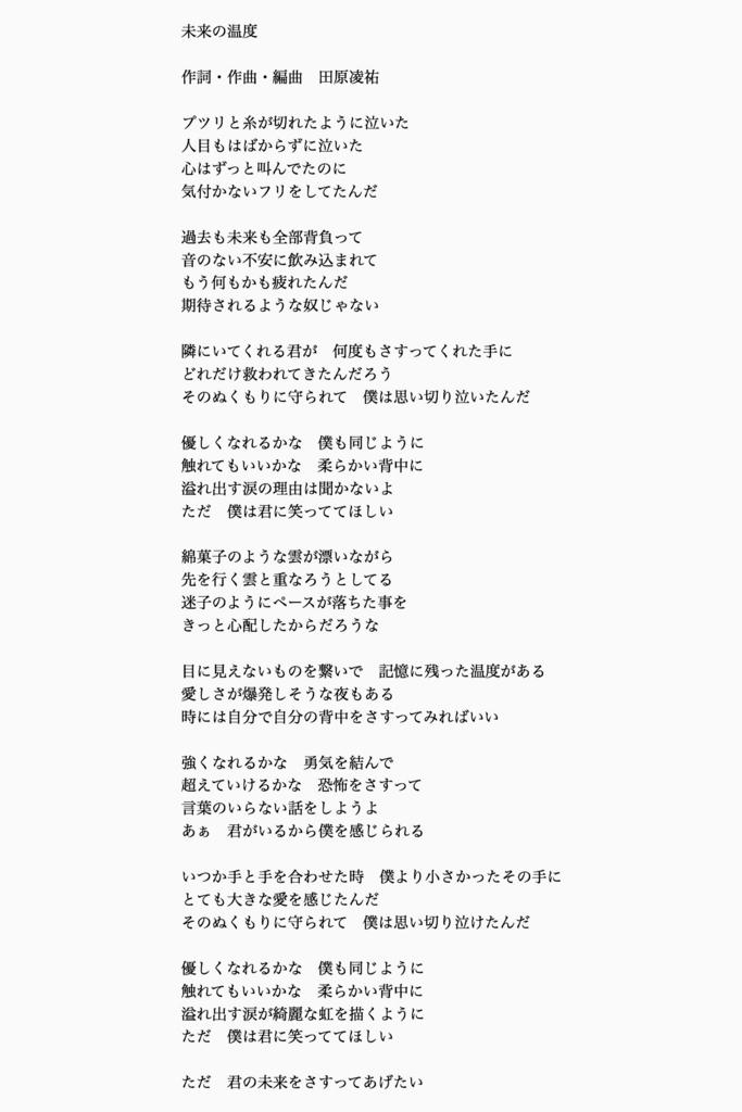 f:id:TawaraRyosuke:20171016150332j:plain