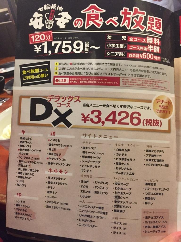 f:id:TawaraRyosuke:20180323115809j:plain