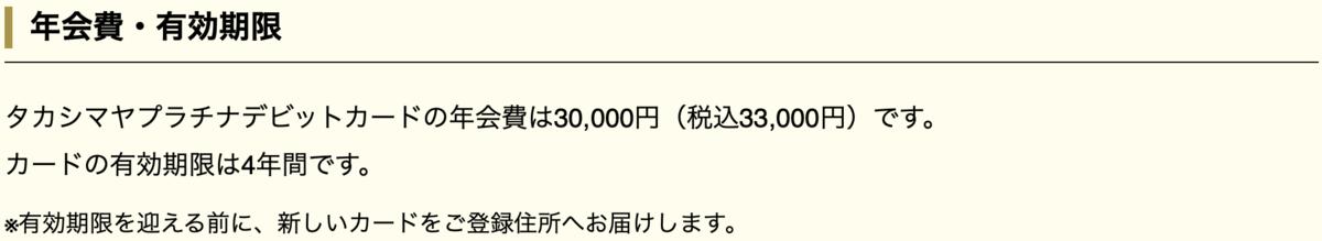 f:id:Tcashless:20200221124051p:plain