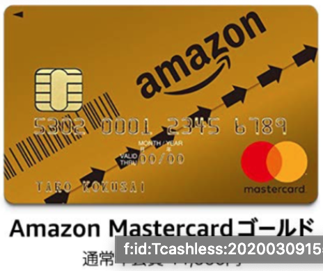 f:id:Tcashless:20200314115921p:plain