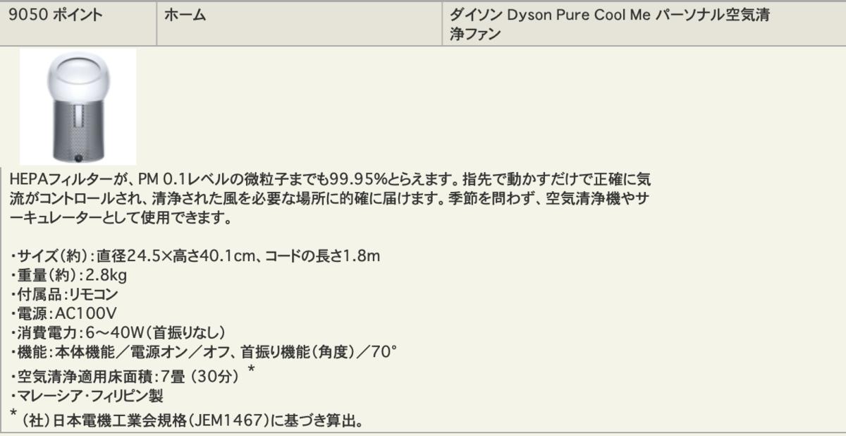 f:id:Tcashless:20200330205150p:plain