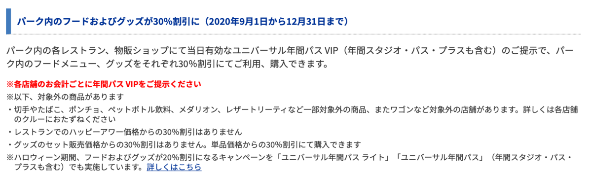 f:id:Tcashless:20201022124542p:plain