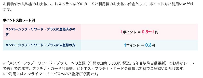 f:id:Tcashless:20210215230340p:plain