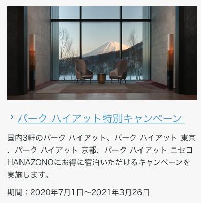 f:id:Tcashless:20210216000320p:plain