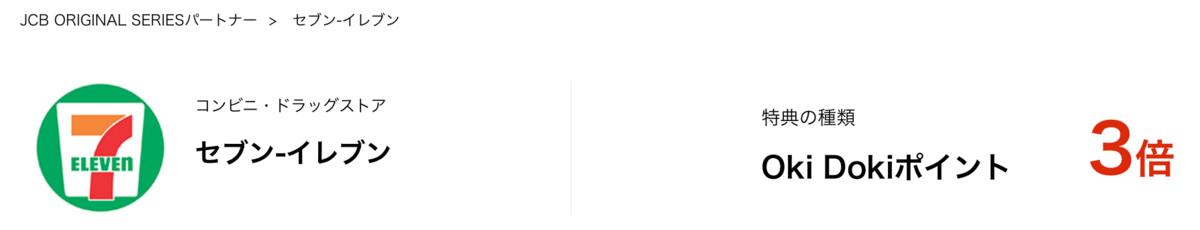 f:id:Tcashless:20210221153239p:plain