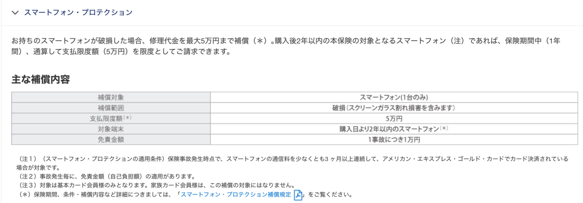 f:id:Tcashless:20210401214543p:plain