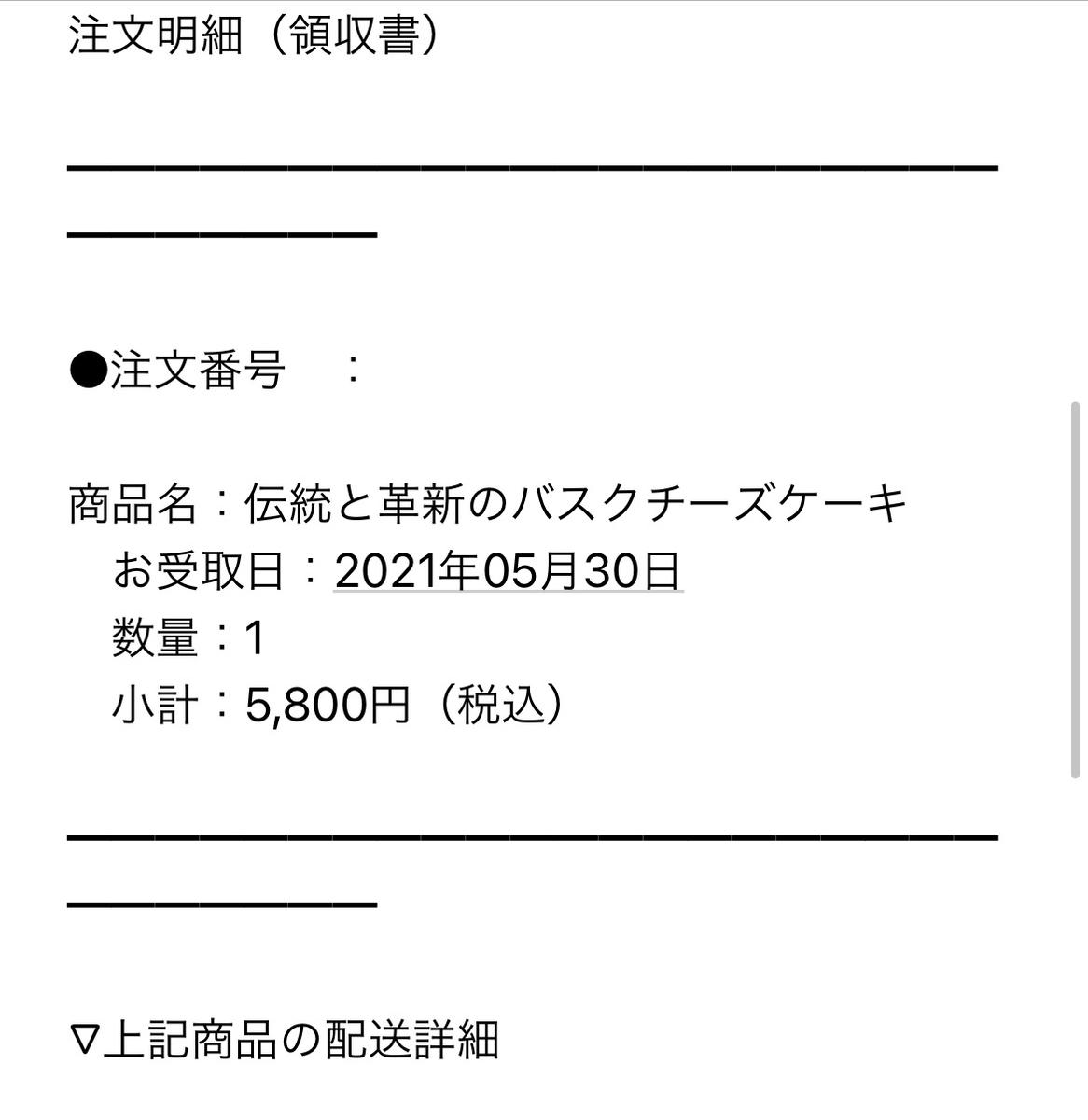 f:id:Tcashless:20210528143211j:plain