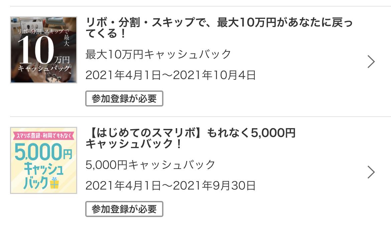 f:id:Tcashless:20210528143626j:plain