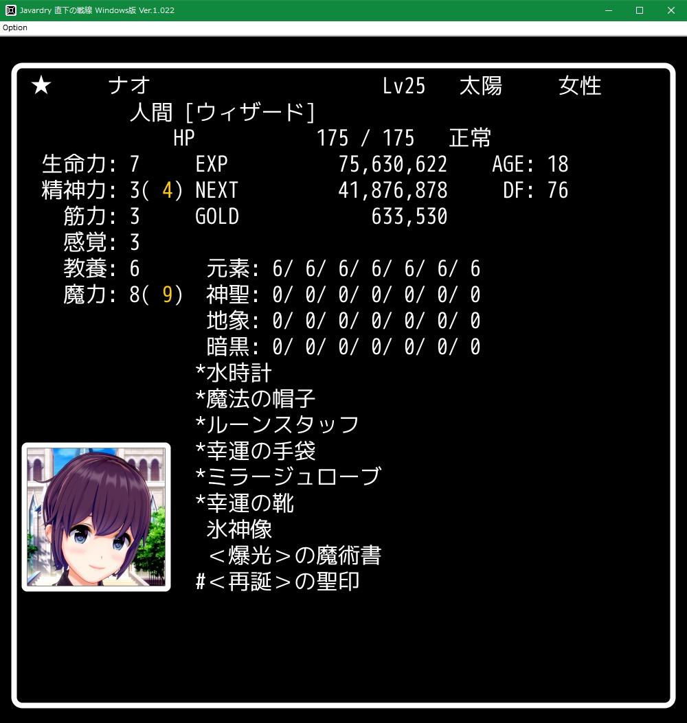 f:id:Tea_Wind:20210709161325j:plain
