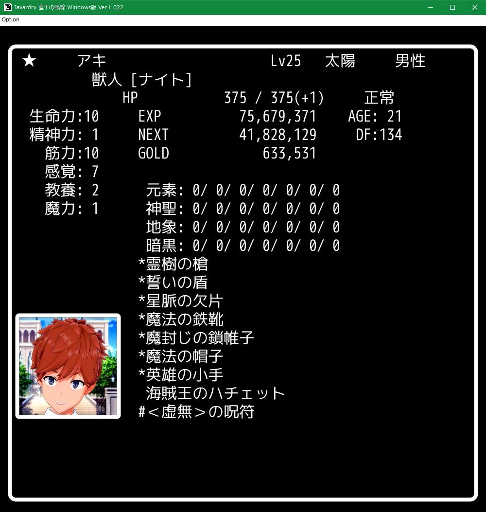 f:id:Tea_Wind:20210709161621j:plain