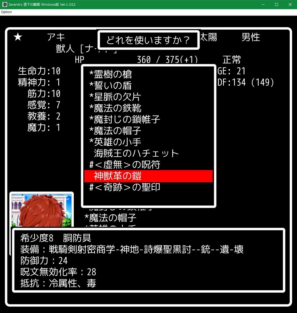 f:id:Tea_Wind:20210710214006j:plain