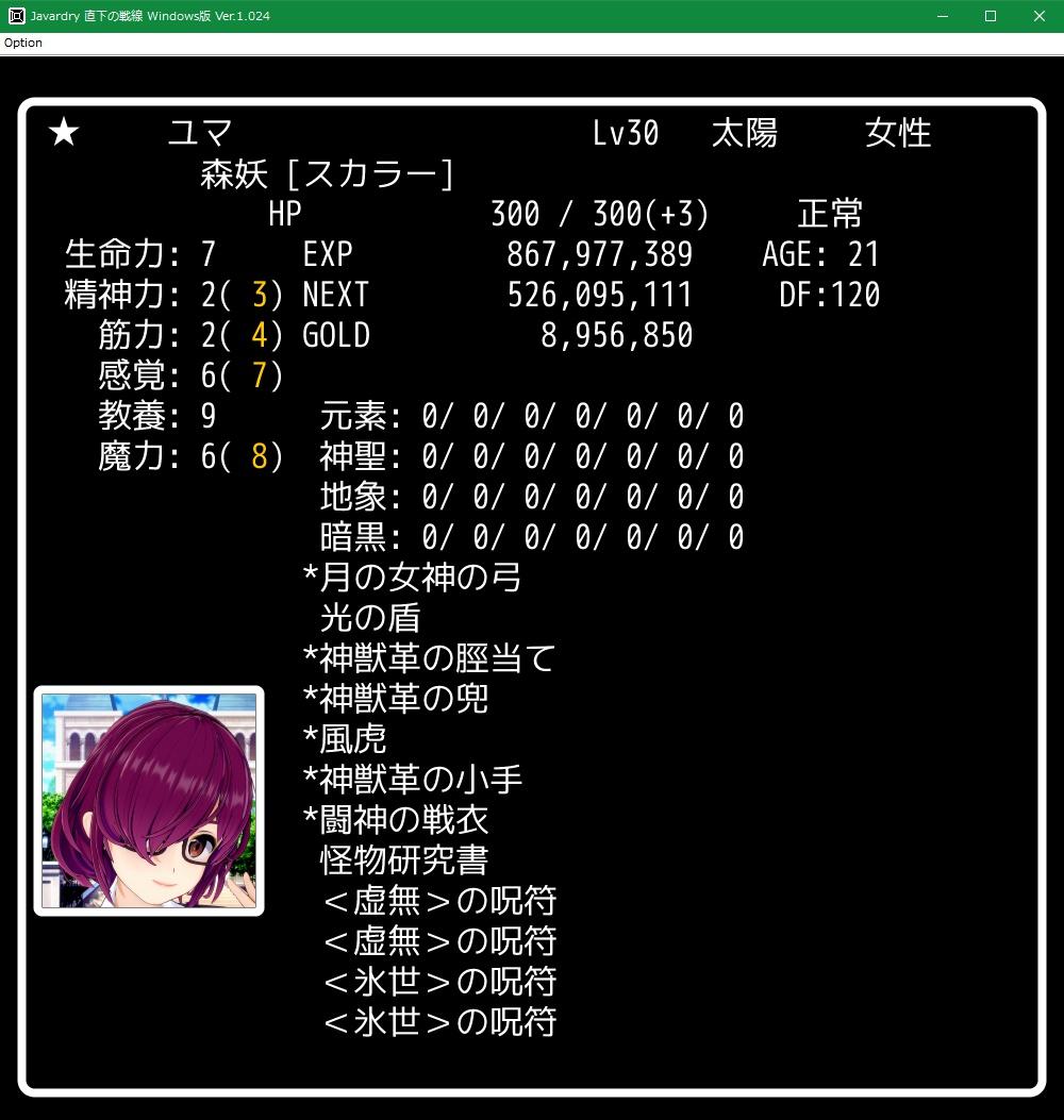 f:id:Tea_Wind:20210716170429j:plain