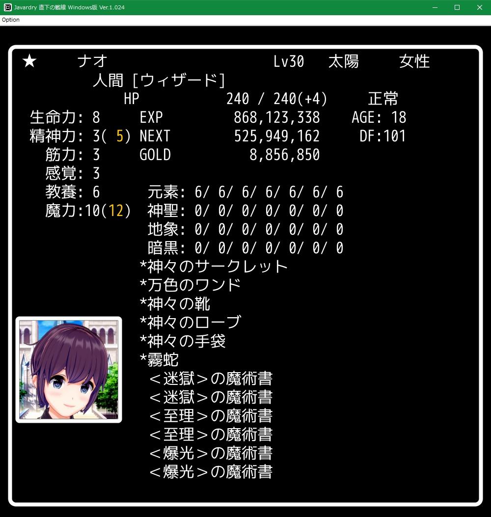 f:id:Tea_Wind:20210716170532j:plain