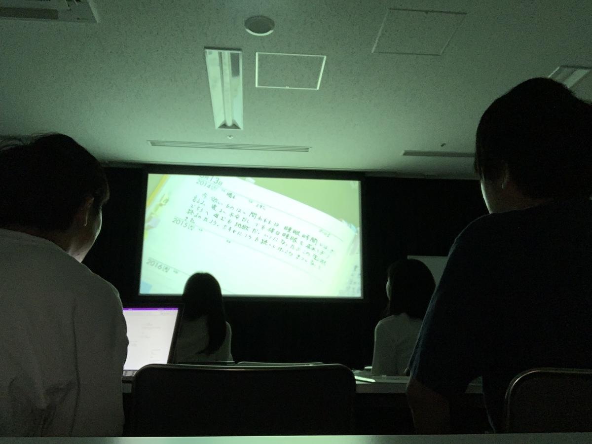 f:id:TeacherAideHiroshima:20190812112535j:plain