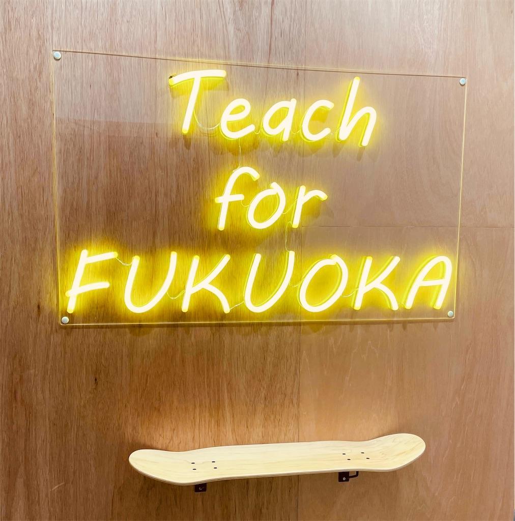 f:id:TeachforFUKUOKA:20210329223535j:image