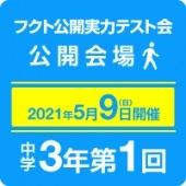 f:id:TeachforFUKUOKA:20210420221433j:image