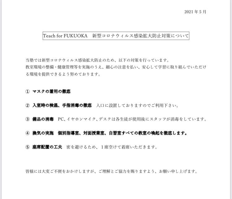 f:id:TeachforFUKUOKA:20210512230307j:image