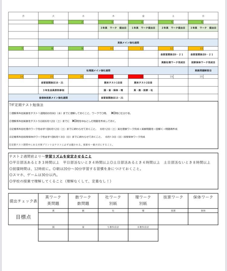 f:id:TeachforFUKUOKA:20210604181035j:image