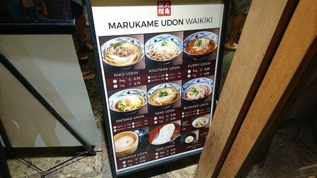 丸亀製麺・ハワイワイキキ店の様子(店外)