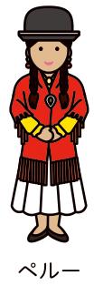 ペルーの民族衣装