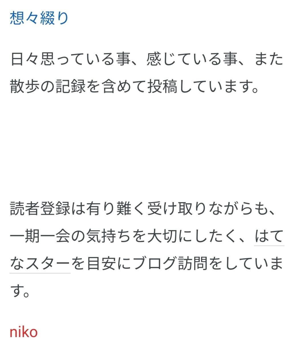 f:id:Tekubura:20210317175145j:plain
