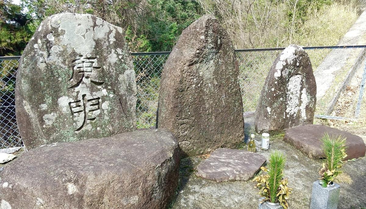 左から「庚申」、中央確認できず、右は「南无阿弥陀佛」とあります