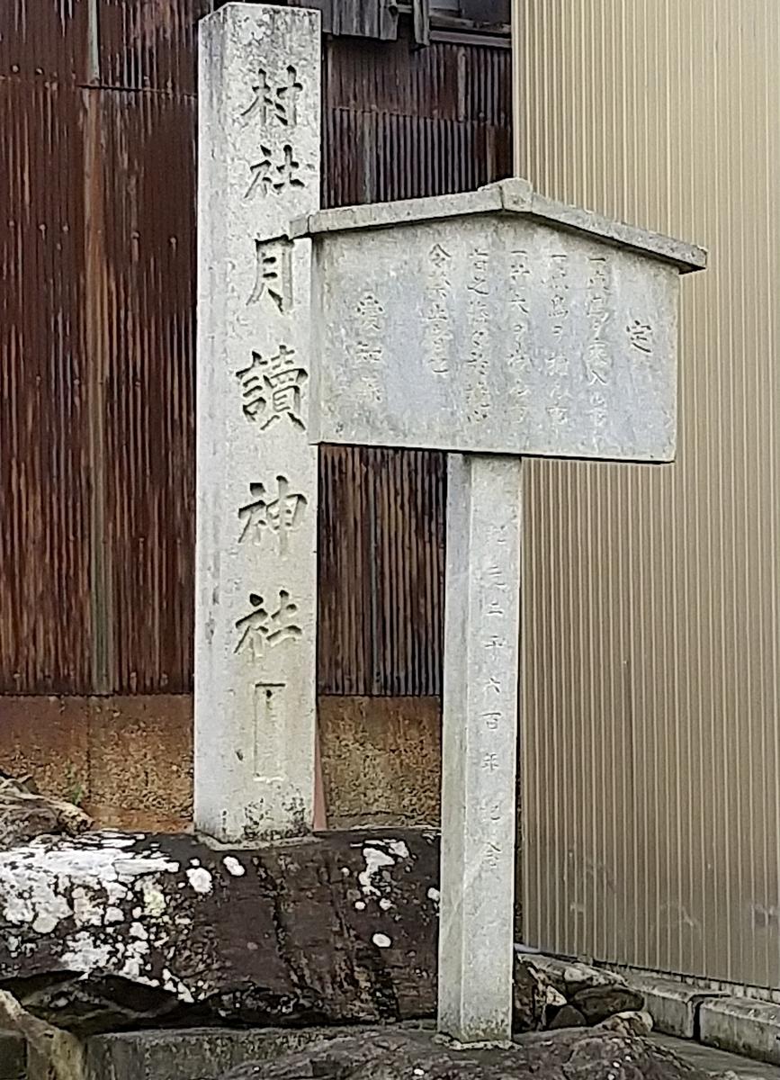入り口の石柱…正面に「村社 月讀神社」、裏に「村社 月夜見神社」の表記がありました。