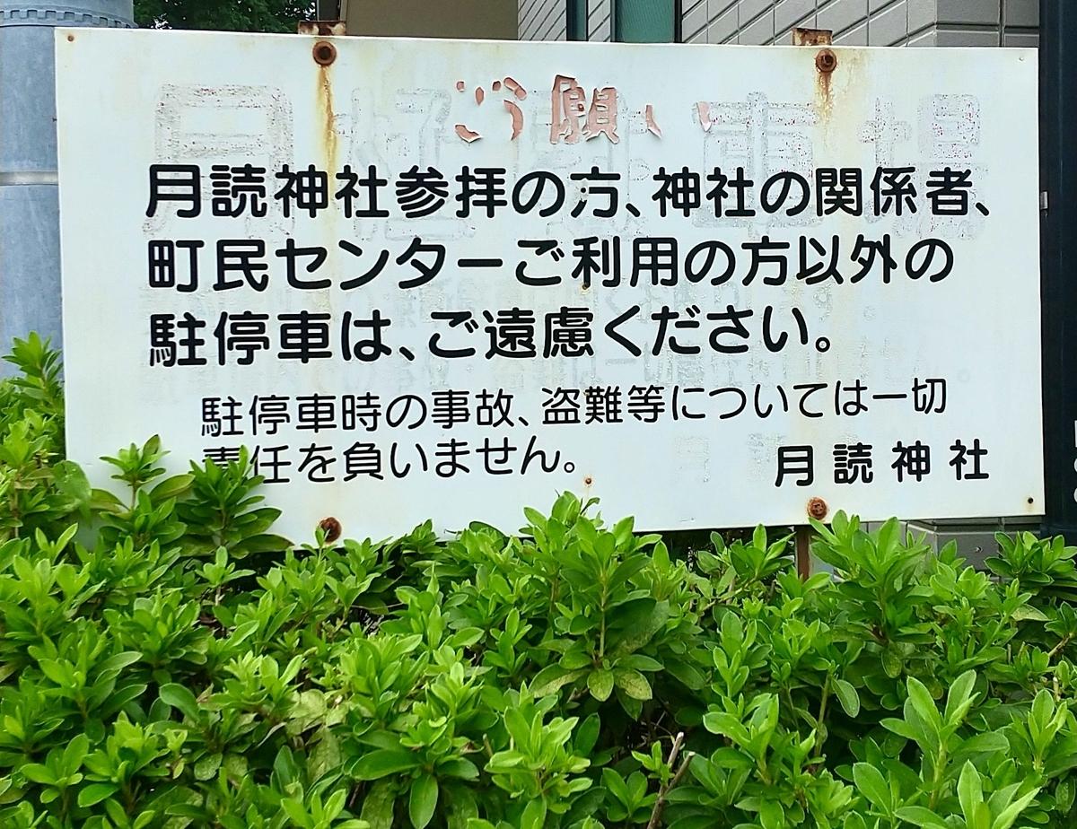 神社から、駐車場利用に関する立て看板