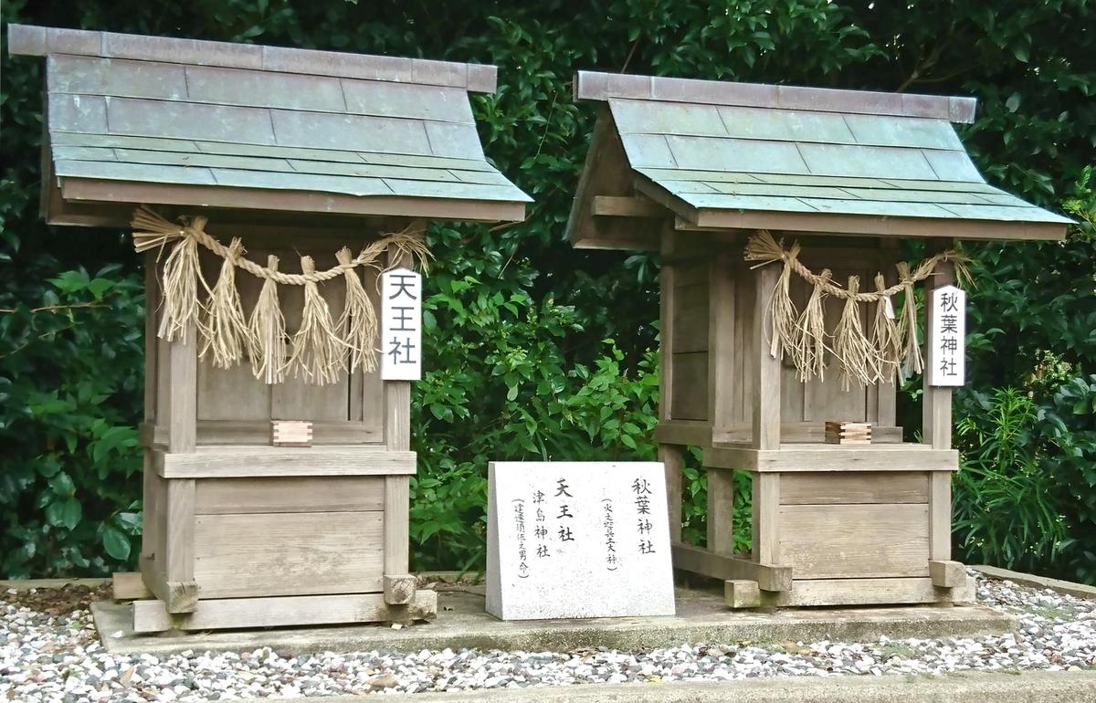 天王社 津島神社と秋葉神社
