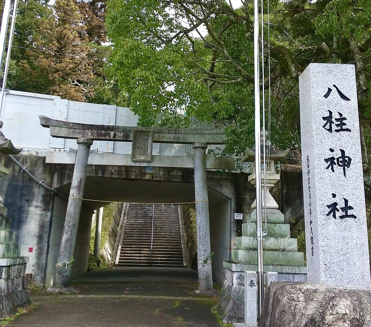 八柱神社の入り口 鳥居