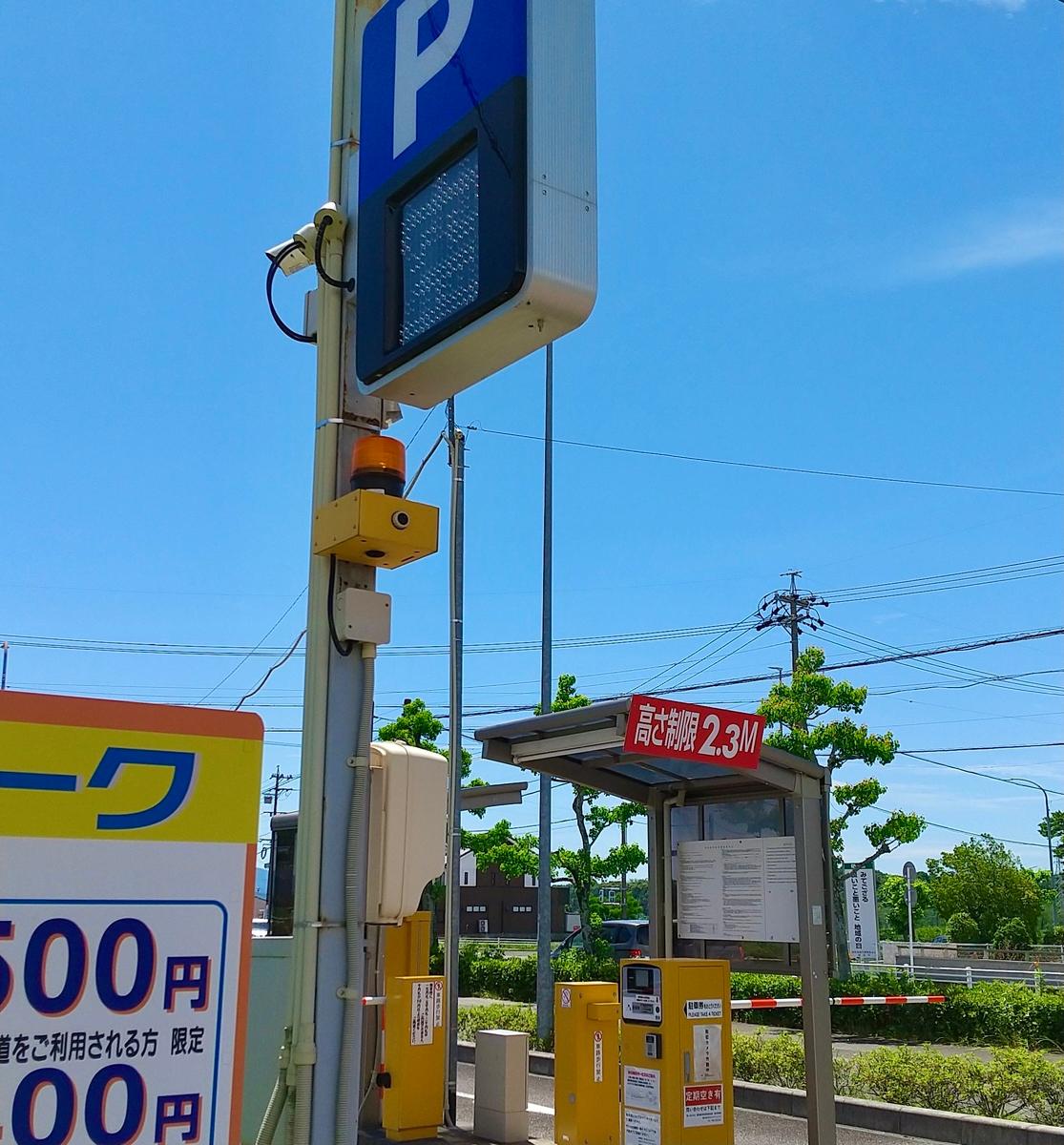 愛知環状鉄道線・保見駅前の有料駐車場
