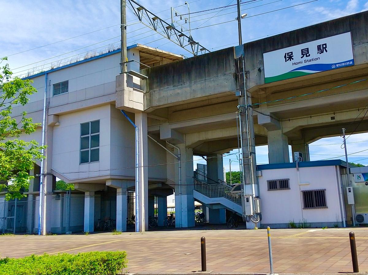 愛知環状鉄道線・保見駅