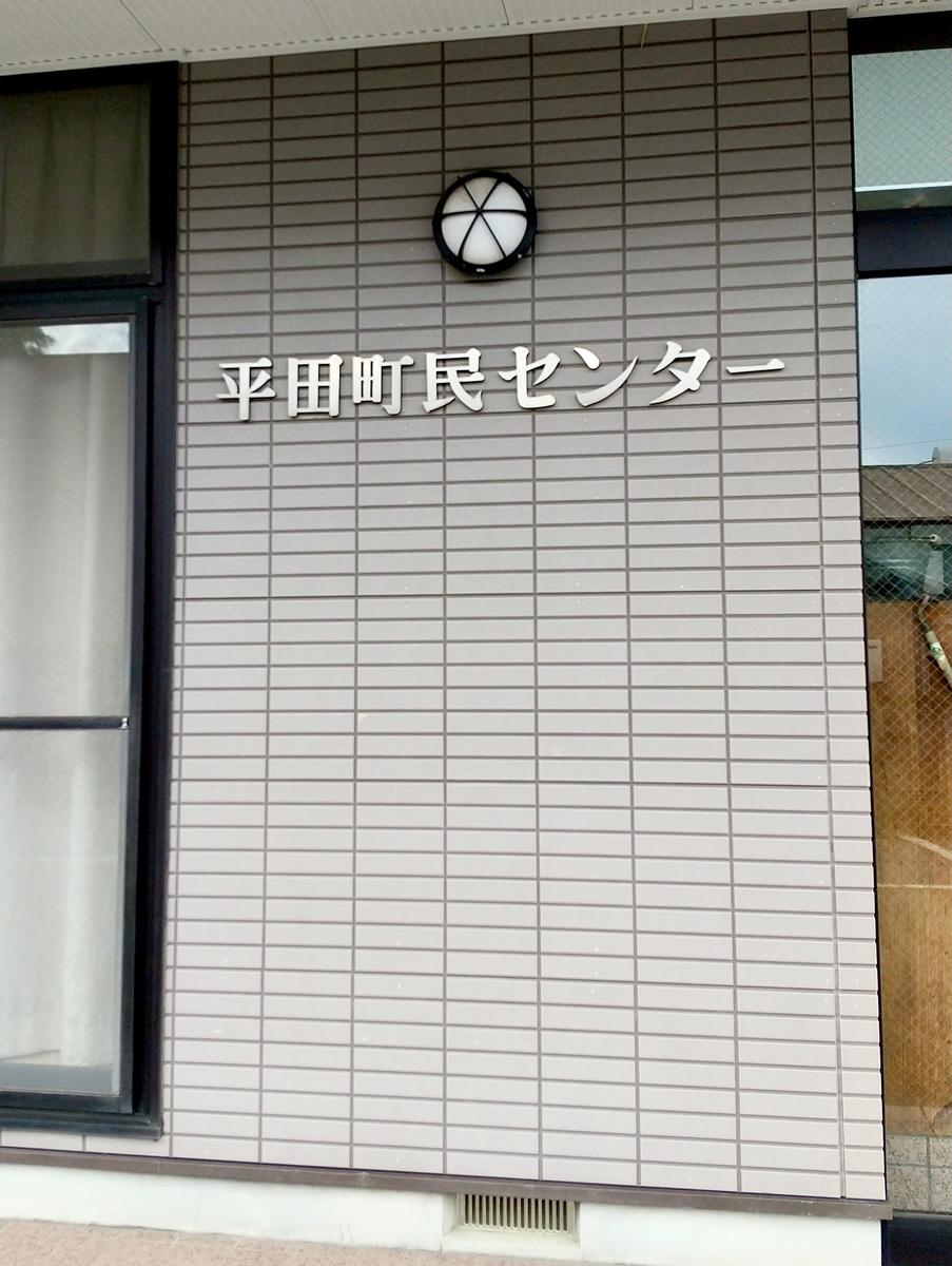 平田町民センター