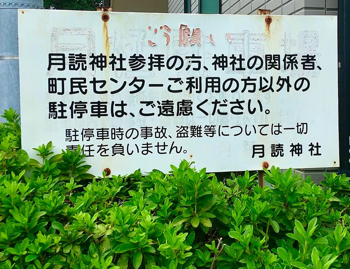 神社から、駐車場利用に関する立て看板がありました