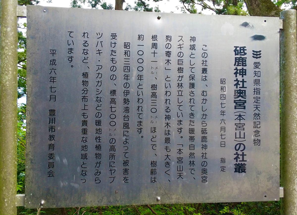 砥鹿神社奥宮(本宮山)の社叢